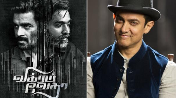 aamir-khan-backed-out-in-vikram-vedha-remake