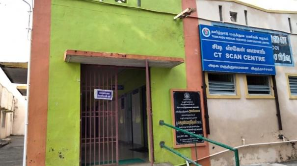 ct-scan-not-functioning-in-viruthachalam-government-hospital
