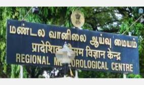 atmospheric-mantle-cycle-chance-of-light-rain-in-southern-tamil-nadu-meteorological-center