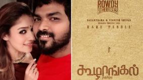 vignesh-shivan-and-nayanthara-team-buys-a-new-film
