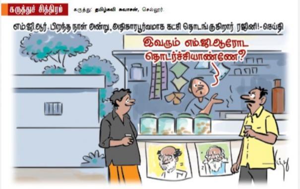 rajini-party-cartoon