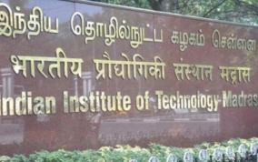 iit-madras-digital-skills-academy-launches-banking-financial-services-insurance-sector-training-courses