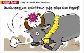 jallikattu-cartoon