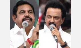 tamil-nadu-government-select-committee-meeting-stalin-s-boycott