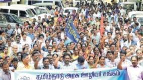 indefinite-strike-from-feb-10-tamil-nadu-government-employees-union-state-general-committee-decision