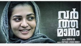 varthamanam-runs-in-to-trouble-with-censors