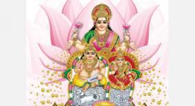 lakshmi-deepam