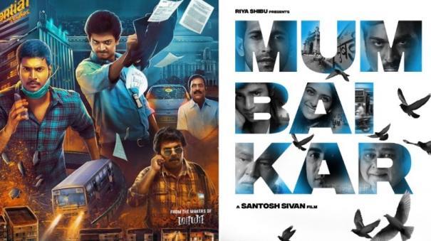 maanagaram-hindi-remake-announced
