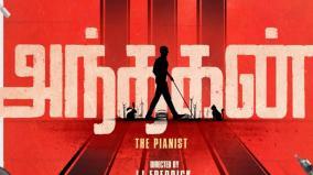andhadhun-tamil-remake-title-finalized
