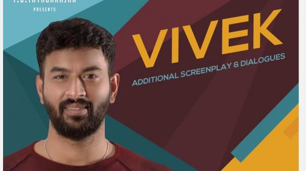 lyricist-vivek-to-write-additional-screenplay-and-dialogues