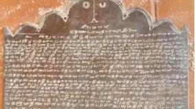 palani-152-years-old-seppaedu-discovered