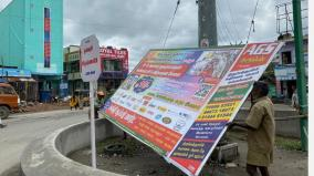 put-an-end-to-the-growing-banner-culture-tirupatur-collector-sivan-arul-orders-government-officials