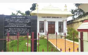 thirupathur-election-constituency