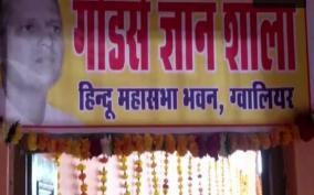 hindu-mahasabha-opens-study-centre-on-nathuram-godse-in-madhya-pradesh