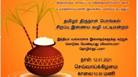 online-pongal-debate-for-school-students-to-participate