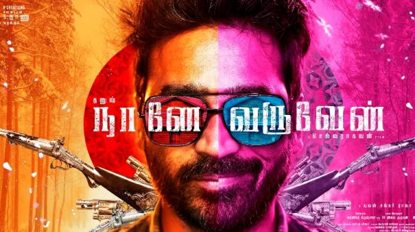 naane-varuven-first-look-released