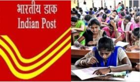 postal-exam-can-be-written-in-tamil-central-government-announcement