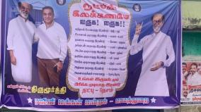 kamal-haasan-was-welcomed-to-the-campaign
