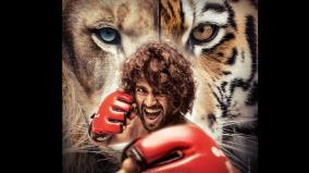 vijay-deverakonda-ananya-panday-film-titled-liger