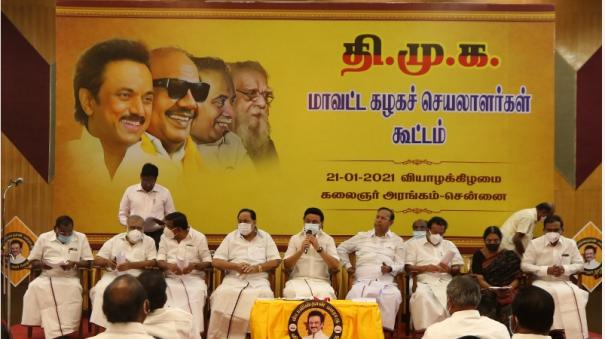 agriculture-laws-should-be-withdrawn-governor-should-take-appropriate-action-on-corruption-complaints-dmk-district-secretaries-meeting-resolution