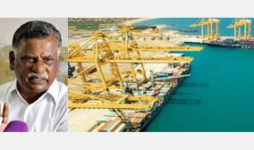 why-is-there-a-rush-in-the-expansion-of-the-kattuppalli-port-do-not-sell-the-mother-land-to-adani-mutharasan-insists