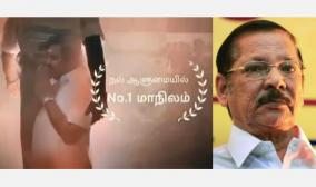 aiadmk-advertising-using-people-s-tax-money-officials-accompanying-the-chief-minister-dmk-complaint-to-the-election-commission