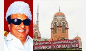 chief-minister-palanisamy-inaugurated-center-for-research-on-mgr-at-madras-university