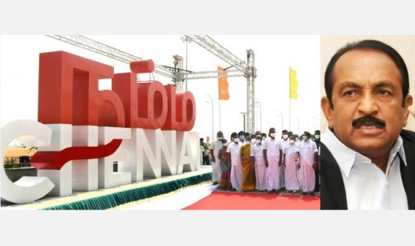 is-namma-chennai-iconic-sculpture-on-marina-beach-is-language-a-symbol-of-insulting-tamil-vaiko-review