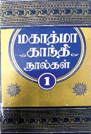 gandhi-books