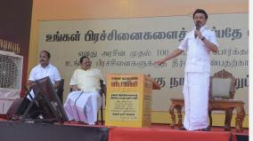 stalin-s-commitment-to-vellore-to-meet-people-s-demands-after-dmk-rule