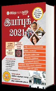 hindu-tamil-year-book