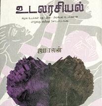 writer-jamalan