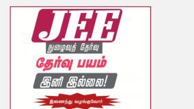jee-entrance-exam-free-training-course