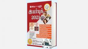 year-book-2021