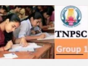 tnpsc-group-1-first-level-examination-results-released-3752-selected-for-primary-examination