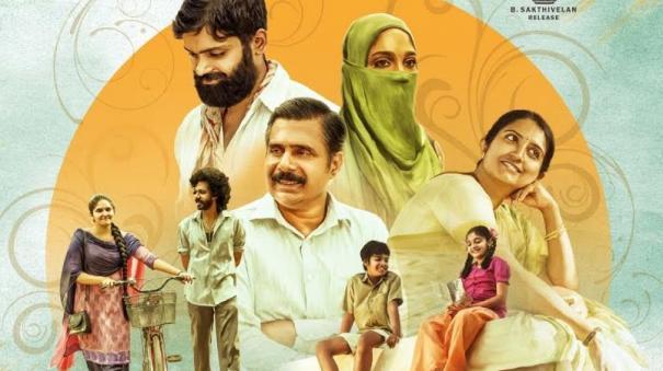 c-o-kadhal-review