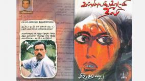 short-story-writer-sivadhanu-story-kalliyankattu-neeli