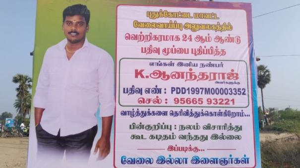 frustration-for-not-getting-a-government-job-a-youth-with-a-placard-banner-with-a-registration-number-near-the-pudukkottai-district-employment-office