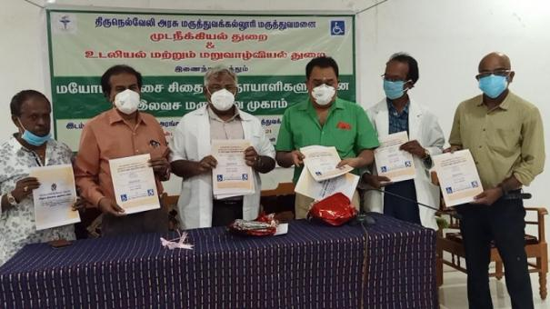 nellai-gh-camp-for-muscular-dystrophy