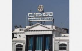 tamilnadu-government