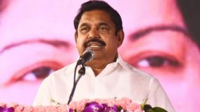 1-5-crore-investment-subsidy-for-small-medium-and-micro-enterprises-chief-minister-palanisamy-s-announcement