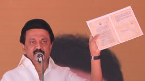 complaint-of-accumulation-of-assets-on-ops-enquiry-in-dmk-government-stalin
