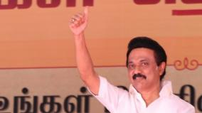 11th-state-conference-of-dmk-to-be-held-in-trichy-on-march-14-stalin