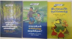 new-children-books-by-neelavalkuruvi-production
