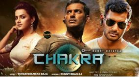 chakra-film-ban-lifted-high-court-verdict-to-be-released-tomorrow