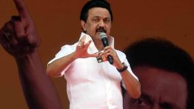 palanisamy-continues-as-chief-minister-by-mortgaging-tamil-nadu-rights-we-drilled-a-hole-in-the-steel-fort-stalin-s-speech