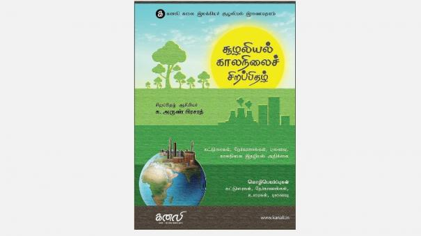 ecological-climate