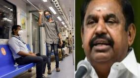 metro-train-fare-to-be-raised-from-feb-22