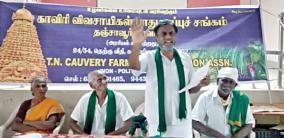 cauvery-farmers-association