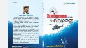 dr-v-dillibabu-s-book-pormunai-to-therumunai-varai-a-publication-of-hindu-tamil-thisai-will-be-released-online-on-february-26